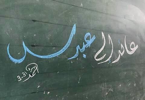 المرحوم الحاج أبو جميل /عبد المجيد موسى العبادسة
