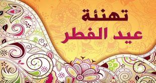 شاهد :  تهاني عبدس بعيد الفطر السعيد 2018