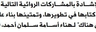 مبارك  للمبدعة أ.هناء أسامة أحمد