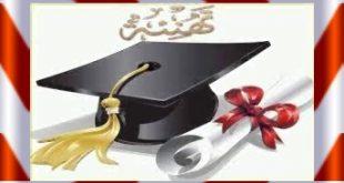 مبارك التخرج للاستاذة: سحر عاطف محمود