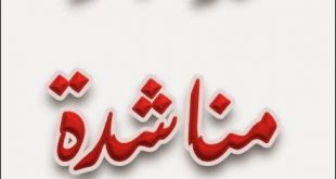 مناشدة عاجلة للدكتور فريد ابو عاذرة