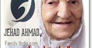 انتظرونا: لقاء مع اكبر معمرة فلسطينية