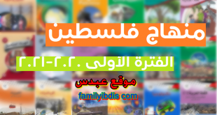 حمل مجانا: كتب منهاج فلسطين الطبعة الأولى 2021-2020 (الفترة الأولى)
